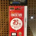 Защитная плёнка Hori для Nintendo 3DS XL