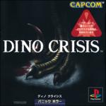 Dino Crisis (Sony PlayStation 1) (NTSC-J) cover