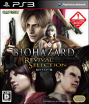 Biohazard Revival Selection (б/у) для Sony PlayStation 3